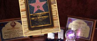 Сертификат на звезду в международном каталоге звездочетов