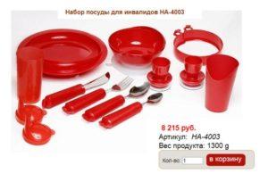 Набор посуды для реабилитации инвалида