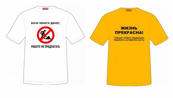 Надписи для футболки