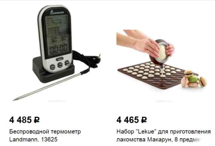 Термометр для кулинаров