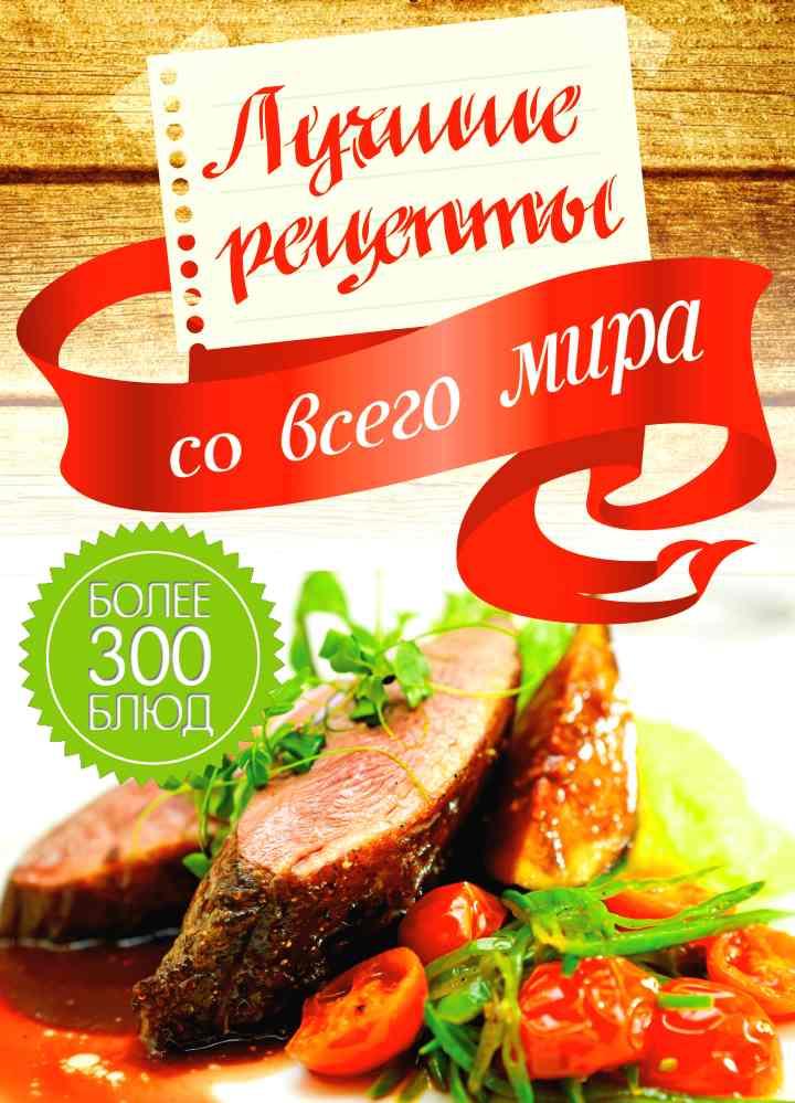 Кулинарная книга мира