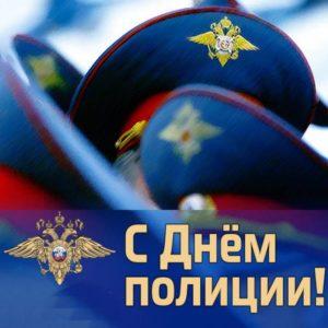 Открытка с Днем полиции