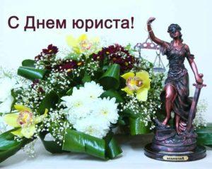 Композиция ко дню юриста