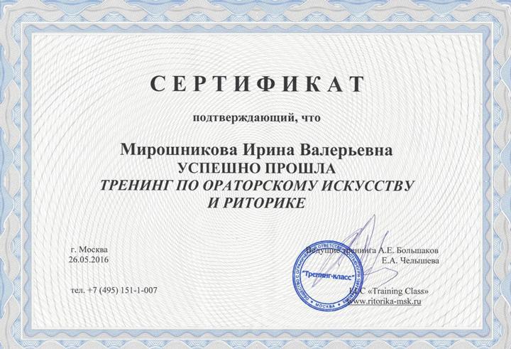 Подарок для повышения квалификации