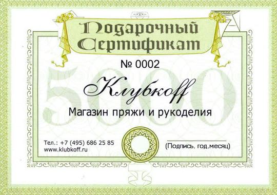 Сертификат в магазин