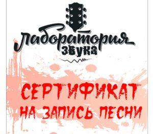 Студия звукозаписи - сертификат