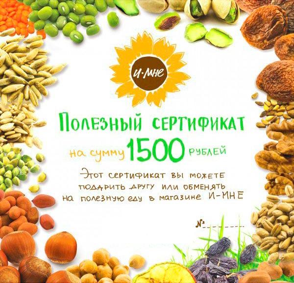 Сертификат в магазин для вегетарианцев
