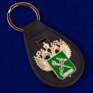 Брелок с гербом таможни