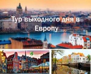 Фото городов Европы