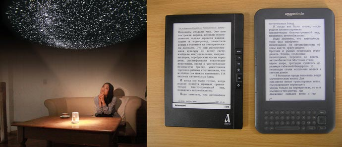 Домашний планетарий и девочка, электронные книжки