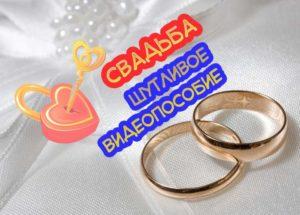 Видео для жениха и невесты