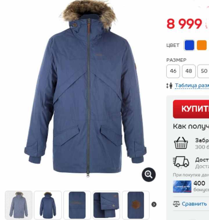 Спортмастер. Куртка