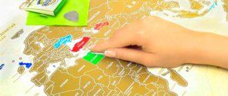 Скретч-карта мира в подарок учителю географии