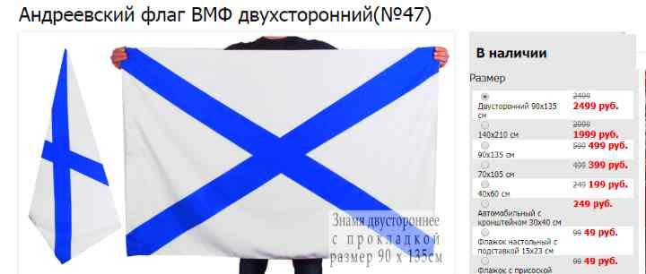 В продаже андреевский флаг