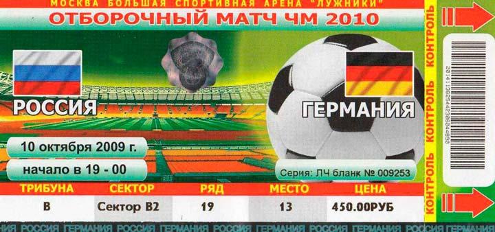 Билет на футбольный матч в подарок на 23 февраля
