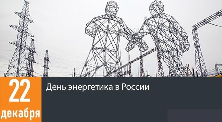 День работников в сфере энергетики