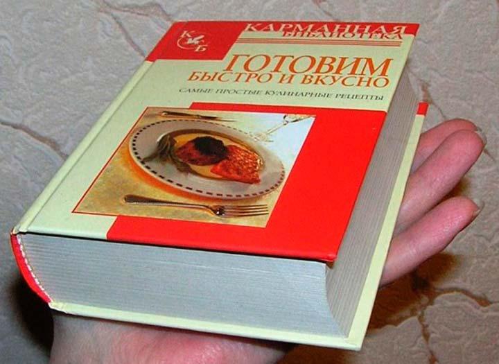 Поваренная книга папе на 23 февраля