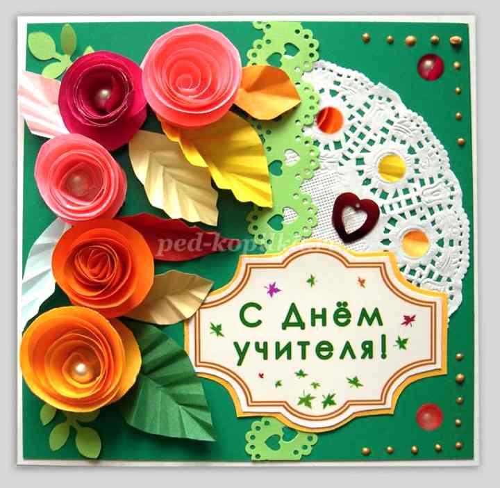 Красивые открытки на день учителя своими руками инструкция