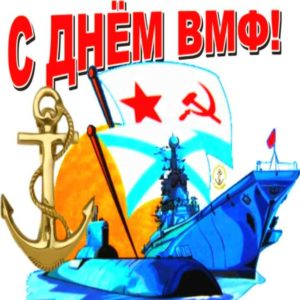 Открытка ВМФ
