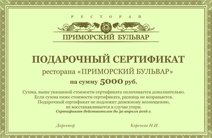 Сертификат от ресторана