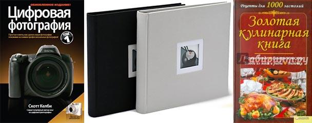 Фотоальбомы, книга цифровая фотография, книга кулинарная