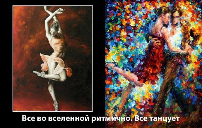 Картины с танцорами, «Все во вселенной ритмично. Все танцует»