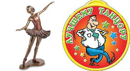 """Статуэтка и медаль """"Лучшему танцору"""""""
