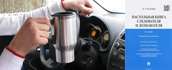Автомобильная термокружка и Настольная книга следователя