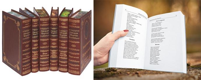 Книги со стихами