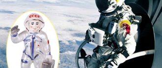 Космос и космонавты