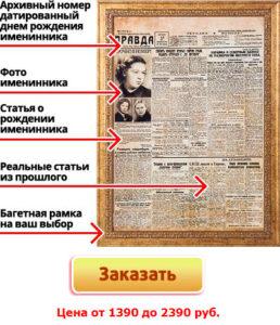 газета-правда-на-день-рождения
