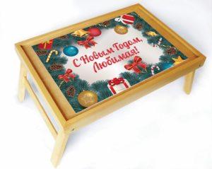 стол с новым годом любимая