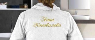 женский халат- именной