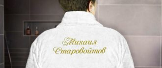 мужской белый халат