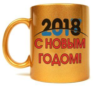 Новогодняя кружка зхолотая 2019