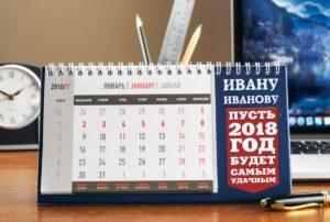 именной календарь на 2020