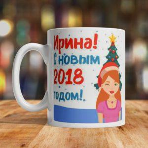 именная кружка на новый год