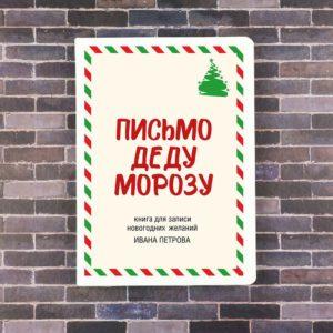 ежедневник письмо деду морозу в подарок