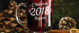 кружка с новым годом