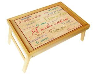 столик в постель с любовью