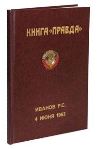 книга правда