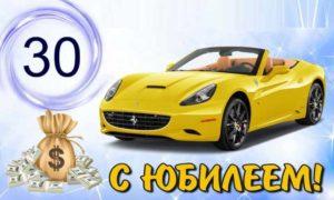 Открытка с желтой машиной