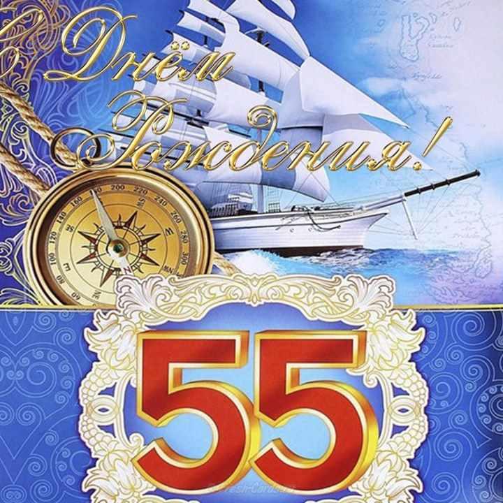 Юбилейные открытки на 55-летием