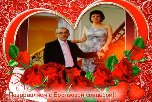 В браке 22 года