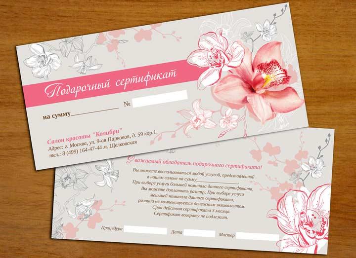 Подарочный сертификат в салон красоты
