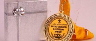 Медаль для лучшего бизнесмена
