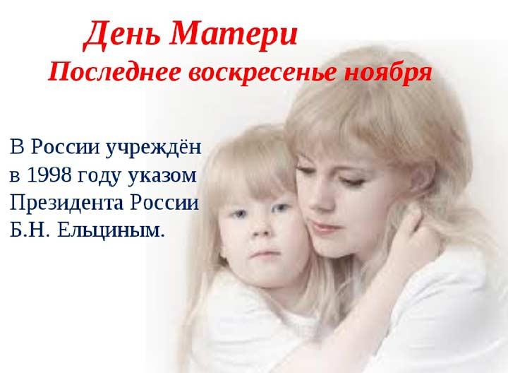 Поздравление мамы в День матери