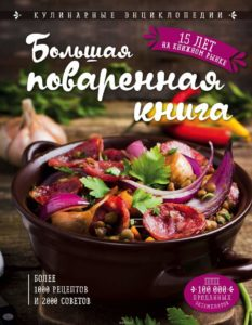 Книга для кулинара