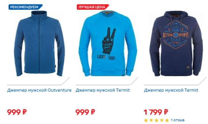 Три варианта свитера