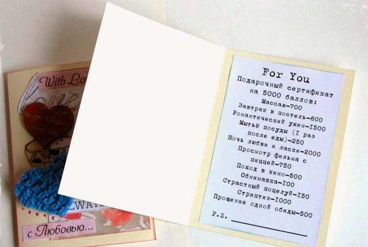 Список желаний на годовщину отношений